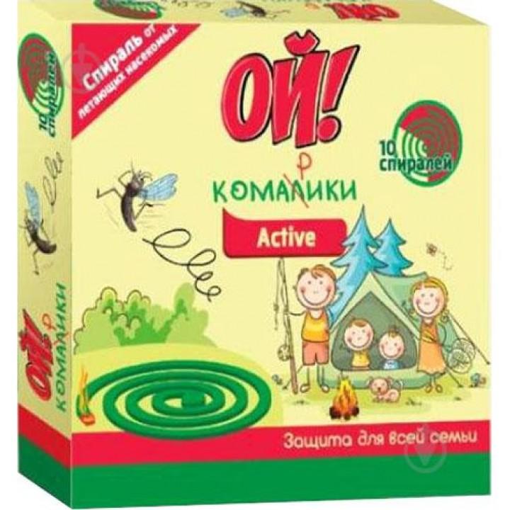 Спіраль від комах ACTIVE ОЙ! КОМАРИКИ 10 шт./уп. (4820212940392)