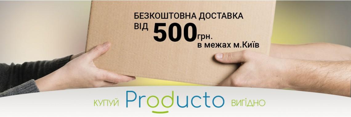 Безкоштовна доставка по м.Київ