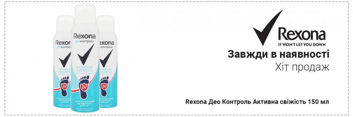 Дезодорант-аерозоль для ніг Rexona Део Контроль Активна свіжість