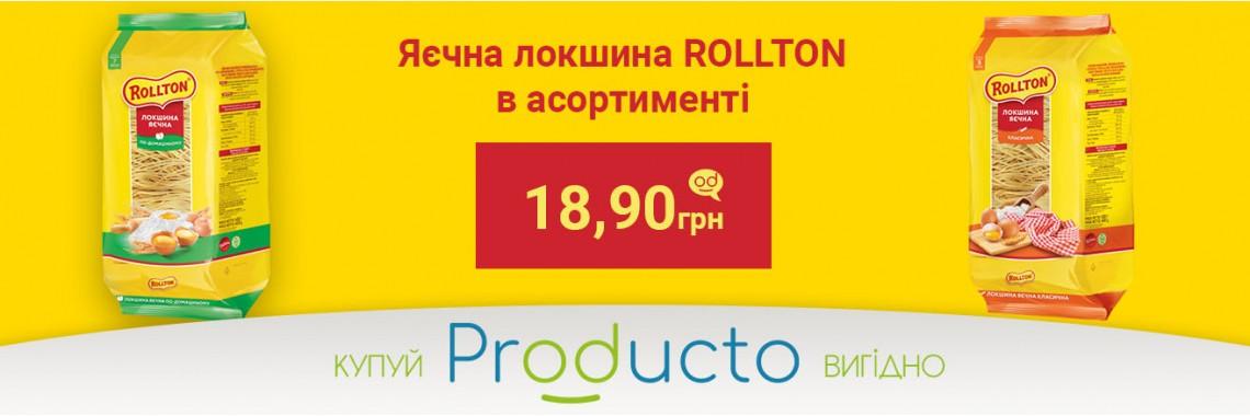 Роллтон, яєчна локшина, акція