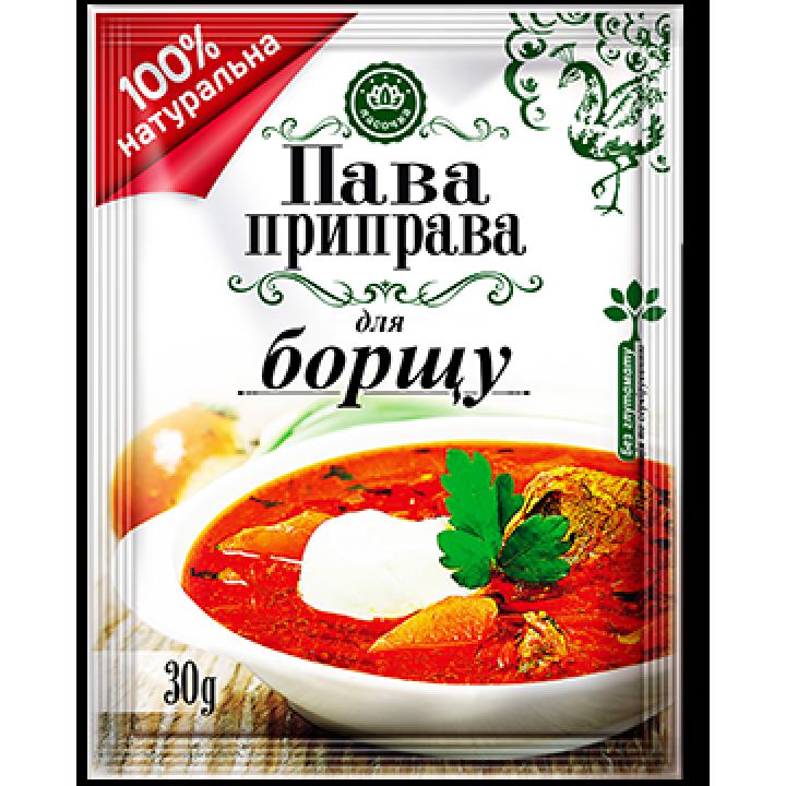 "Пава приправа ""Ласочка"" для борщу 30 г"
