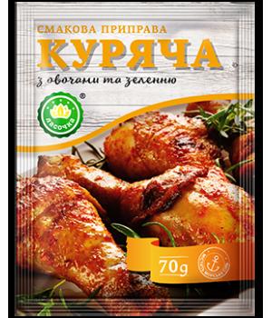 "Приправа смакова ""Ласочка"" Куряча з овочами та зеленню 70 г (4820043251940)"