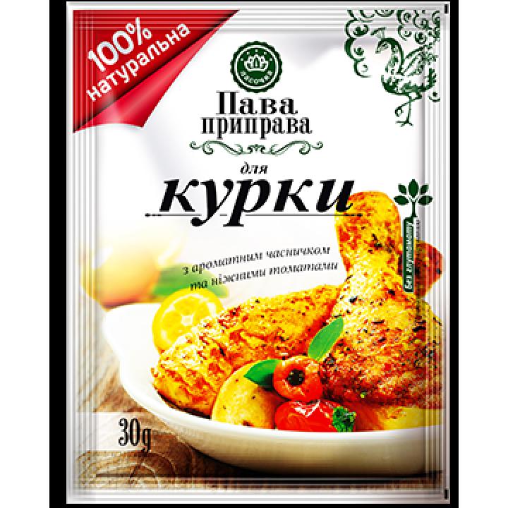 "Пава приправа ""Ласочка"" для курки 30 г (4820043250820)"