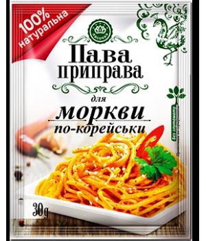 """Пава приправа """"Ласочка"""" для моркви по-корейськи 30 г (4820043250752)"""