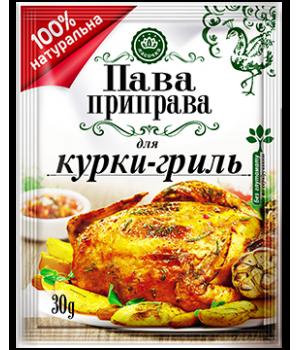 """Пава приправа """"Ласочка"""" для курки-гриль 30 г"""