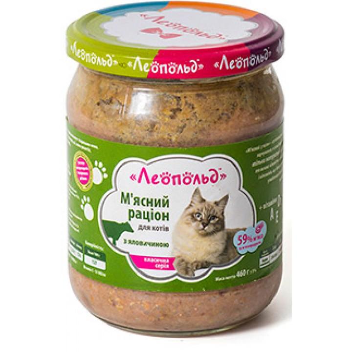 Консерви для котів Леопольд М'ясний раціон з яловичиною 460г (4820185490788)