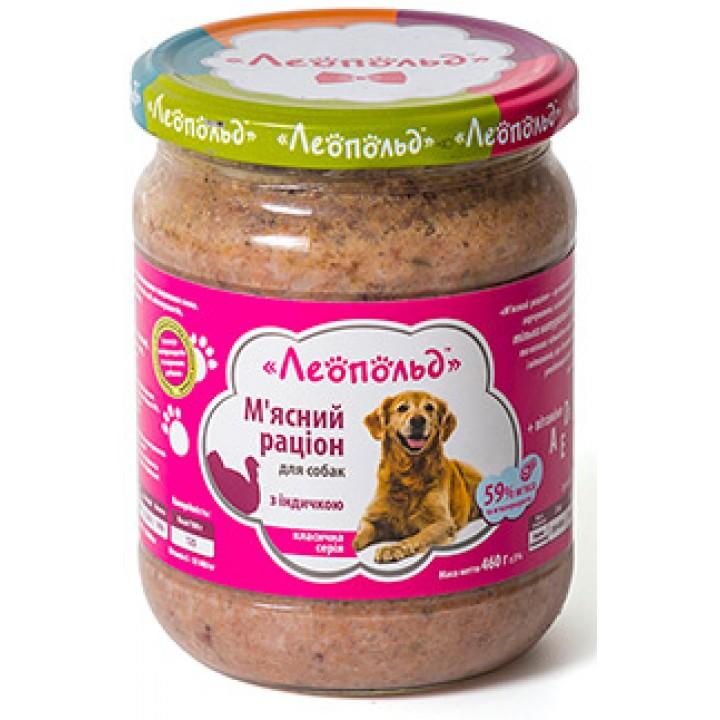 Консерви для собак Леопольд М'ясний раціон з індичкою 460г (4820185490801)