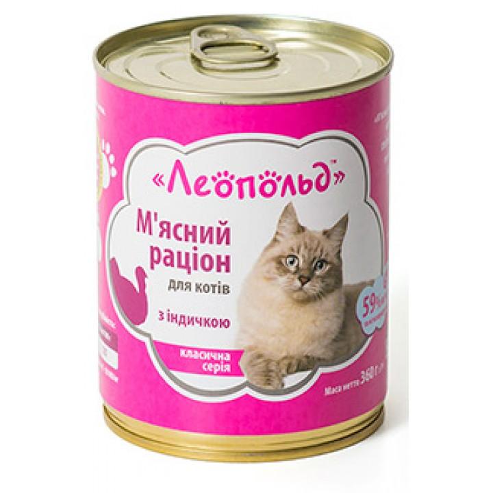 Консерви для котів Леопольд М'ясний раціон з індичкою 360г (4820185490436)