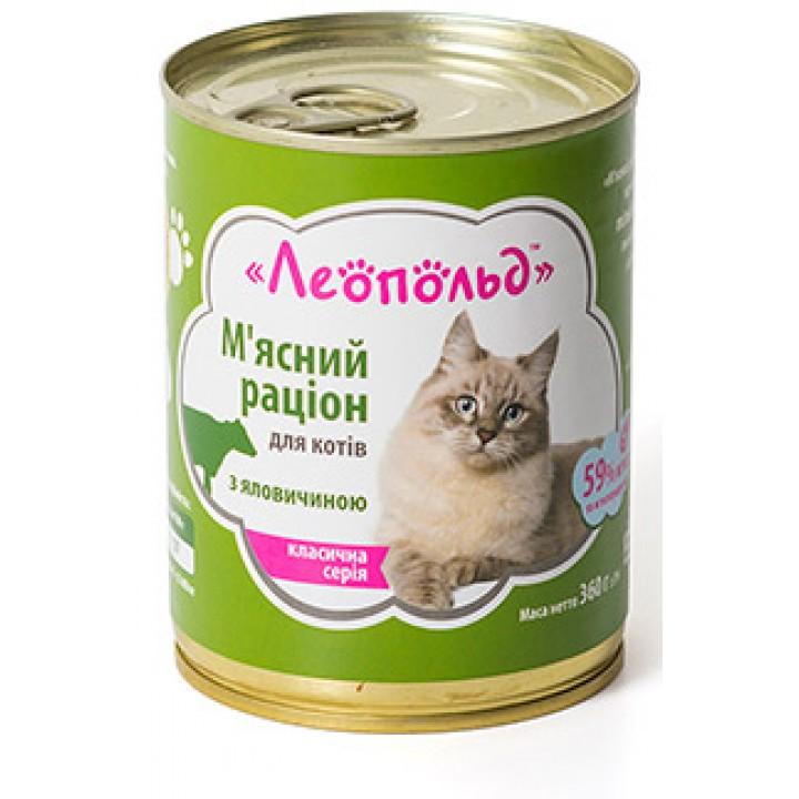 Консерви для котів Леопольд М'ясний раціон з яловичиною 360г (4820185490450)