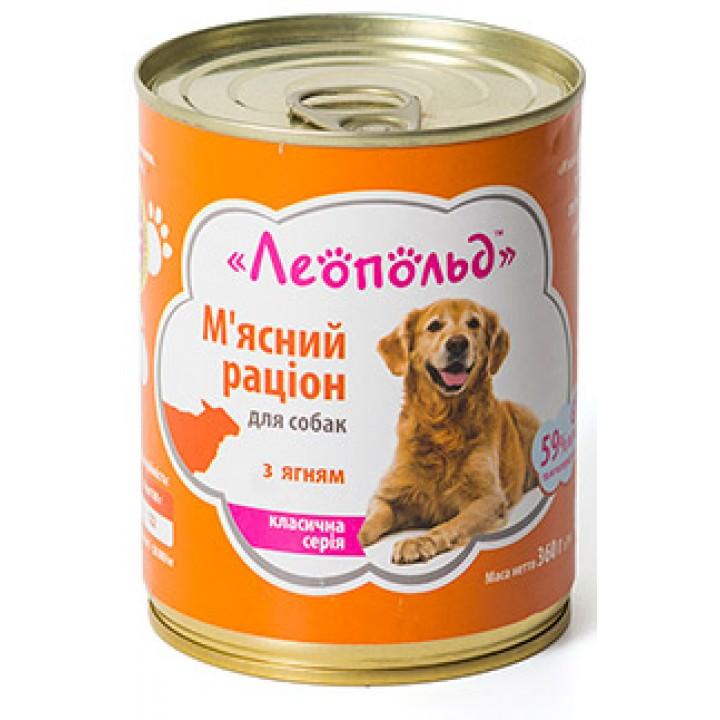 Консерви для собак Леопольд М'ясний раціон з ягням 360г (4820185490481)