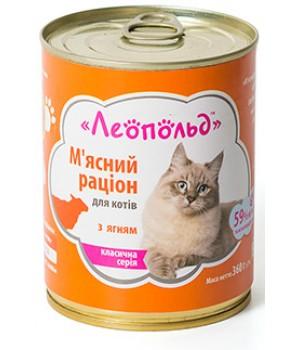 Консерви для котів Леопольд М'ясний раціон з ягням 360г (4820185490443)