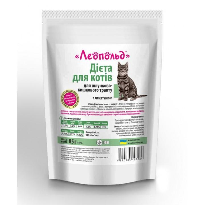 Дієтична консерва для котів Леопольд для шлунково-кишкового тракту з ягнятиною 85г (4820185491884)