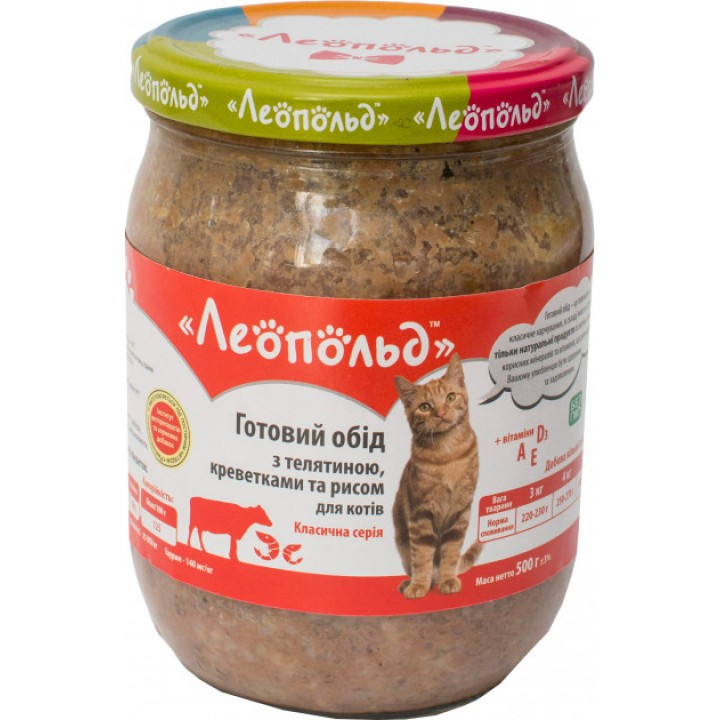 Консерви для котів Леопольд Готовий обід з телятиною, креветками та рисом 500г (4820185491655)