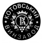 Котовский винзавод